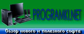 Новейшие и полезные программы для компа